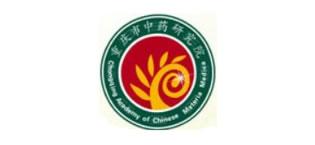 重庆专利申请,重庆市中药研究院