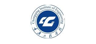 重庆专利申请,重庆工程学院
