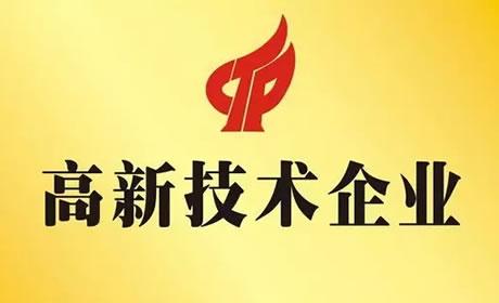 重庆高新认证