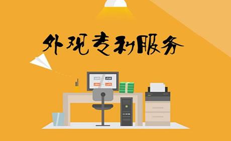 重庆外观专利