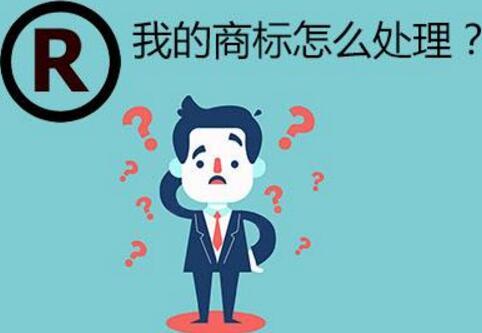 重庆商标注册