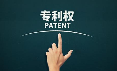 重庆专利申请
